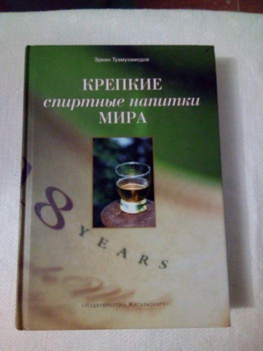 Продам книгу о спиртных напитках мира Верхнеднепровск - изображение 1