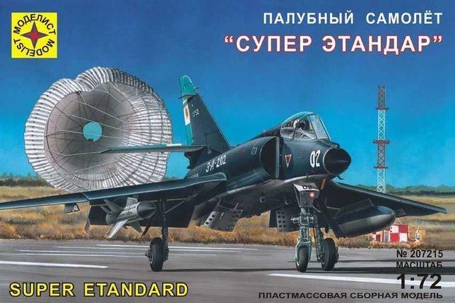 Продам сборную модель Super Etandard Моделист 207215