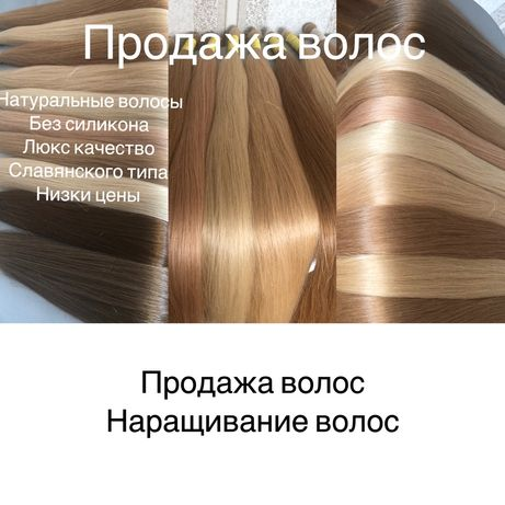Наращивание волос. Коррекция волос. Снятия нарощенных волос.