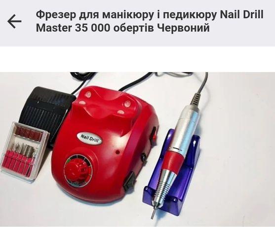 Продам срочно фрезер для маникюра и педикюра
