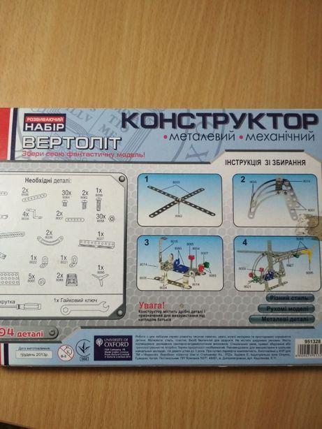Конструктор металлический вертолет б/у