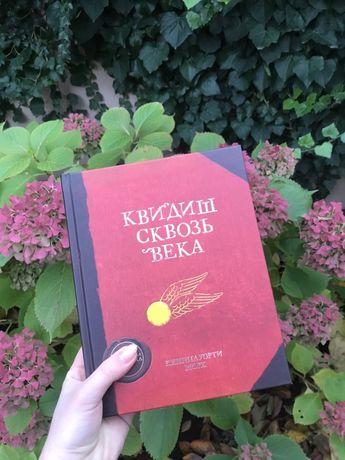 Книга «Квидиш сквозь века» Дж.К.Роулинг