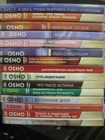 ОШО, OSHO, DVD дискурсы