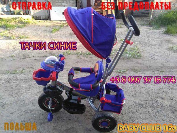 Велосипед Трехколесный Baby Club 16S CARS Тачки Синие