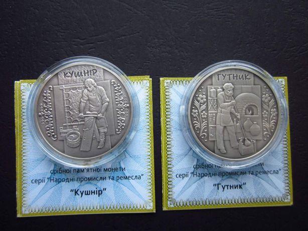 Кушнір + Гутник - 2012 рік - срібло 925 проба - ціна за 2шт!