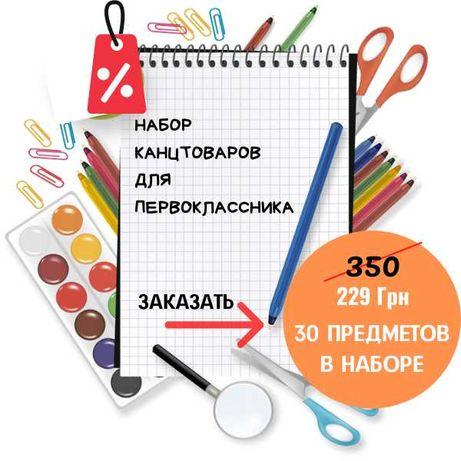 Набор первоклассника 30 предметов. Подарок выпускнику детского сада