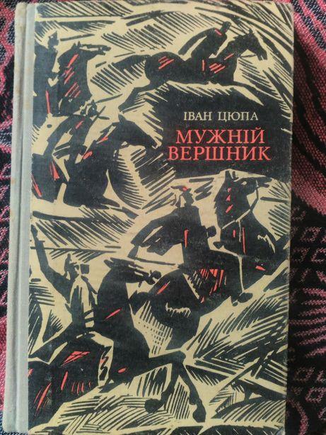 """Книга дитяча """"мужній вершник"""""""