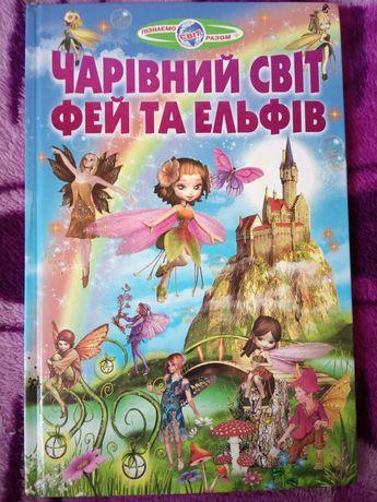 Книги,казки для дітей