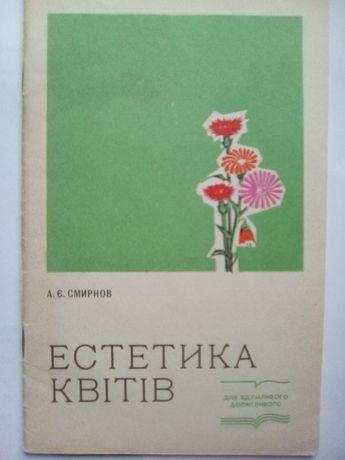 Естетика квітів А.Є. Смирнов