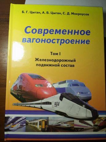 Книга Современное Вагоностроение Том |