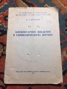 Р! 11500 экз.!Элементарное введение в символич. логику. Бродский И.Н