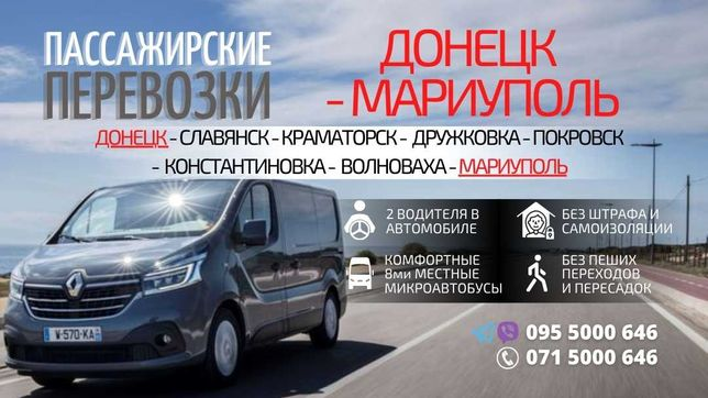 Донецк-Краматорск-Донецк ежедневно без переходов и пересадок.
