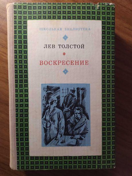 """Толстой """"Воскресение"""". Г. Хоткевич """"Авирон, Довбуш, рассказы"""""""