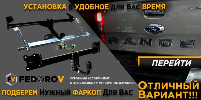 Установка фаркопа на легковой автомобиль Киев Fedorov