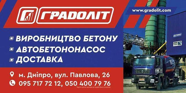 Купить бетон в Днепре, от производителя, с доставкой. Выгодные цены