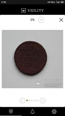 Монета 270 лет  денга 1750 год