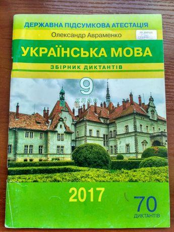 ДПА Українська мова, збірник диктантів. 9 клас