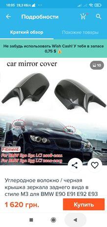 Крышка зеркала заднего вида в стиле М3.углеродное волокно.Для BMW e90