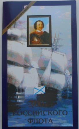 Редкость.Набор монет 300 лет Российского флота.