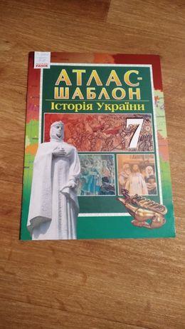 Атлас-шаблон Історія України 7 клас