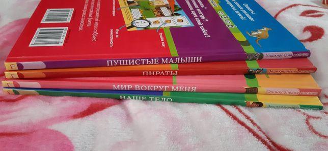 Энциклопедия малыша Серия из 4 книг