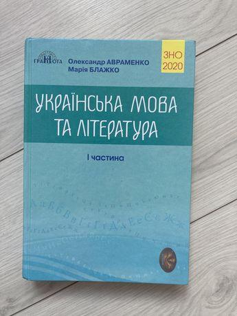Авраменко! Українська мова та література