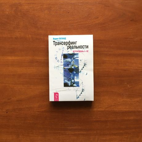 Книга Вадим Зеланд Трансерфинг реальности 1-5 ступень Эзотерика