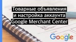 Новинка Обучающий видео курс по гугл Merchant Center.Google Shopping