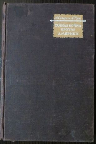 1947 г. Тайная война против Америки. Кан, Сейерс. Спецслужбы, история