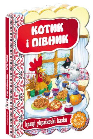 "Książka po ukraińsku/Книга ""Котик і півник"", дитяча книжечка"
