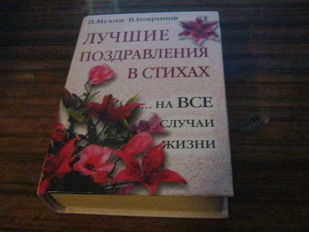 """Книга Мухина """"Лучшие поздравления в стихах"""""""