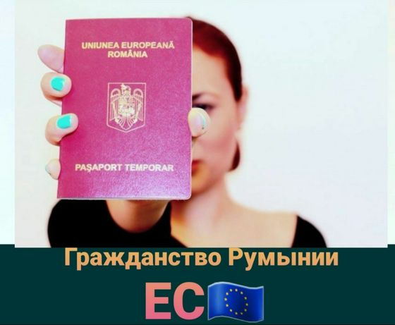 Румынское гражданство.  Румынский паспорт. Паспорт ЕС
