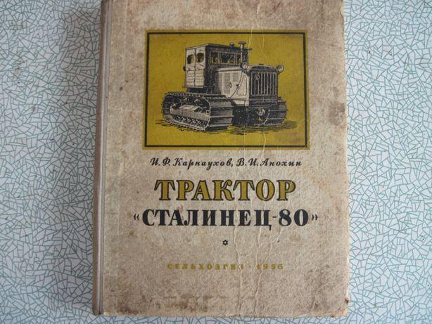 """Книга """"Трактор Сталинец-80"""" Руководство по ремонту и эксплуатации"""