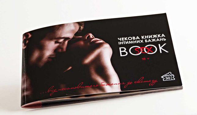 """Чекова книжка інтимних бажань """"SEX BOOK"""" супер гра для закоханих"""