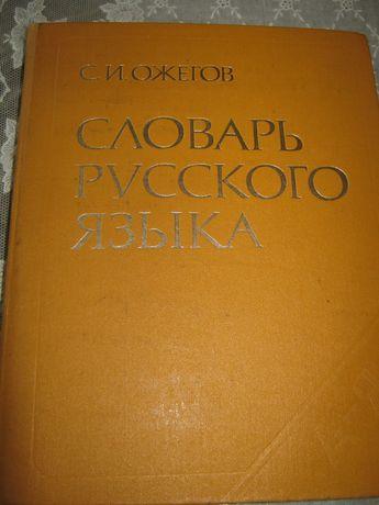 С.И.Ожегов. Словарь русского языка.