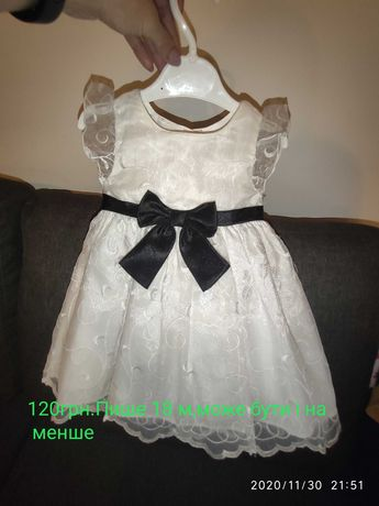 Сукня,платя ,наряд для принцеси.