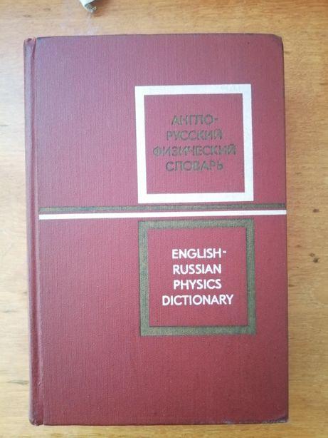 Англо русский физический словарь. Второе издание