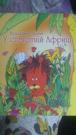 "Книга детская на украинском языке ""У спекотній Африці"""