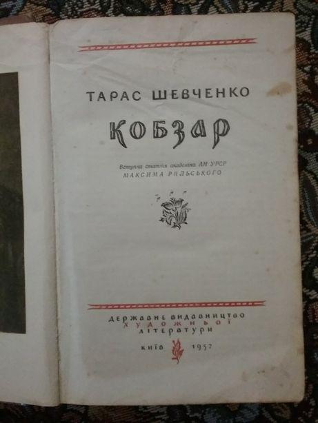 Тарас Шевченко 1957