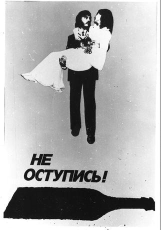 """Продам плакат времён перестройки. """" Не оступись! """""""