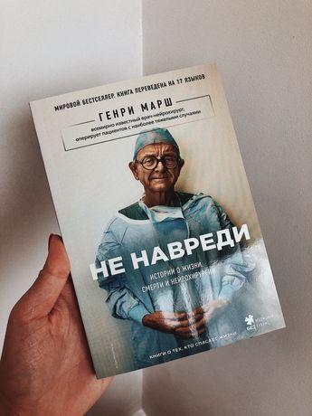 Книга Не навреди - Генри Марш
