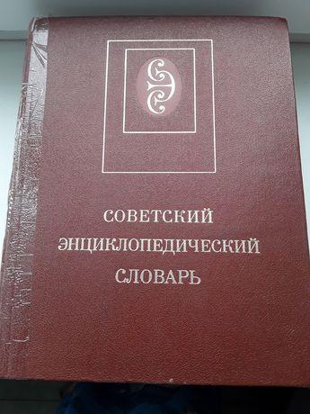 Словарь энциклопедия, украинско-русский, русско-украинский