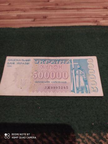 Купон 500000 карбованців