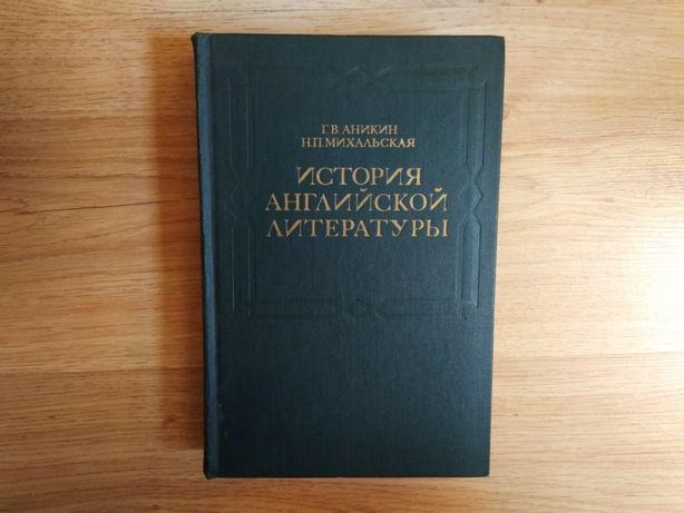 """""""История Английской литературы. Г. В. Аникин. 1975 г."""""""