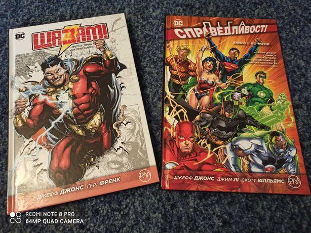 Комікси Ліга Справедливості Шазам Justice League Shazam DC