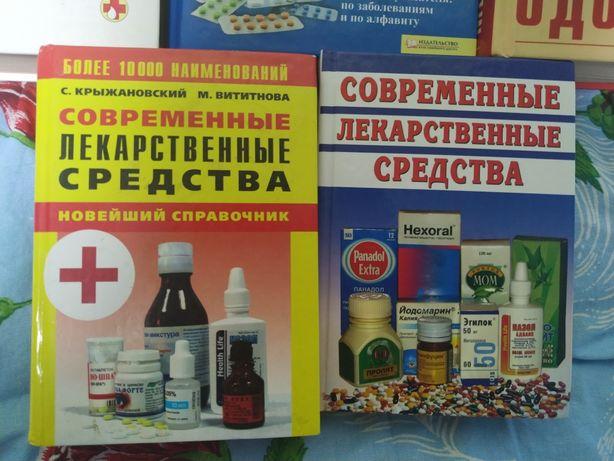 Инциклопедия и справочники по лекарственным препаратам