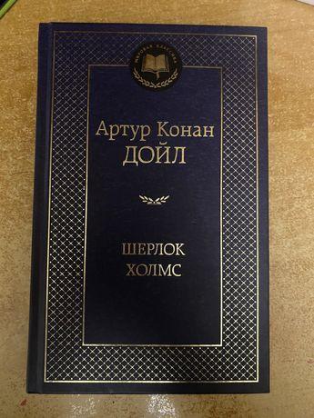 Шерлок Холмс книга