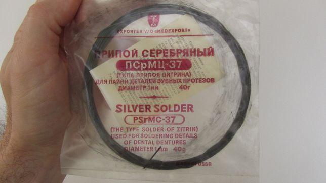 Припой серебряный ПСрМц-37 Завод Медполимер СССР