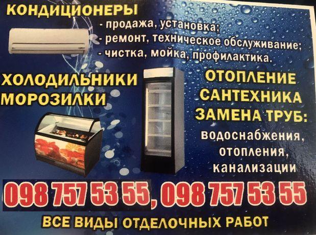 """""""Ремонт"""" Кондиционеры, отопление, сантехника."""