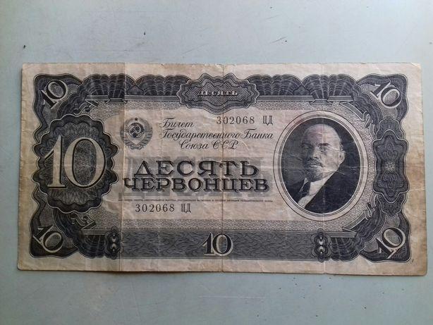 Продам Десять червонцев 1937 года